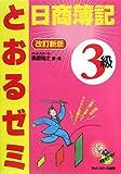 日商簿記3級とおるゼミ 改訂新版