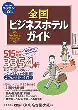 全国ビジネスホテルガイド 第7版 (ブルーガイドニッポンα宿泊)