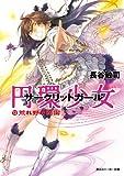 円環少女 13荒れ野の楽園 (角川スニーカー文庫)