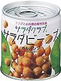 サラダクラブ サラダビーンズ ガルバンゾ M2号缶(EO) 120g×12個