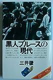 黒人ブルースの現代 (ON Books)