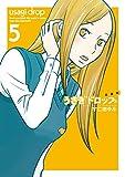 新装版 うさぎドロップ 5 (FEELコミックス FC swing)