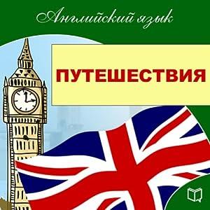 English. Traveling (Anglijskij jazyk. Puteshestvija) Audiobook