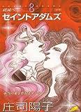 セイントアダムズ 8 (フェアベルコミックスシリーズ)