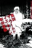 真説 ザ・ワールド・イズ・マイン 5巻(1)<真説 ザ・ワールド・イズ・マイン> (ビームコミックス)