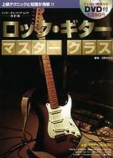 ロック・ギター マスタークラス[改訂版](DVD付) (シンコー・ミュージックMOOK)
