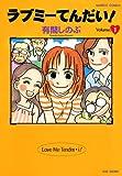 ラブミーてんだい! (1) (バンブーコミックス 4コマセレクション)