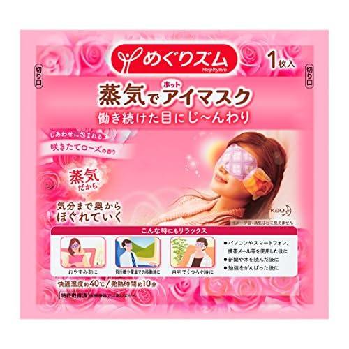 花王蒸汽眼罩玫瑰香型