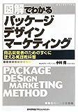 図解でわかるパッケージデザインマーケティング (Series Marketing)