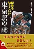 駅員も知らない!?東京駅の謎 (青春文庫)