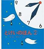 とけいのほん2 (幼児絵本シリーズ)