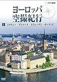 ヨーロッパ空撮紀行 I ノルウェー・デンマーク・スウェーデン・ポーランド [DVD]