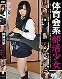 体育会系部活少女 テニス部えみ(LAKA-22) [DVD]