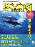 マリンダイビング増刊ダイビングスクール 2009年 09月号 [雑誌]
