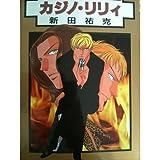 カジノ・リリィ  / 新田 祐克 のシリーズ情報を見る