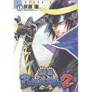 戦国BASARA2 1 (電撃コミックス) [コミック]