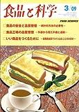 食品と科学 2009年 03月号 [雑誌]