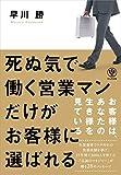早川 勝 / 早川 勝 のシリーズ情報を見る
