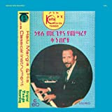 Hailu Mergia & His Classical Instrument: [Analog]