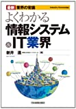 最新 業界の常識 よくわかる情報システム&IT業界 (最新業界の常識)
