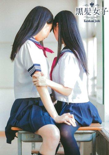 黒髪女子 [単行本(ソフトカバー)]