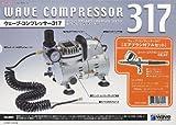 ウェーブコンプレッサー 317 エアブラシ付フルセット