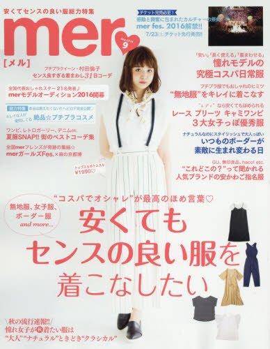 mer(メル) 2016年 09 月号 [雑誌]