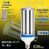 コーン型LED 300W水銀ランプ交換用LEDコーンライト 昼光色 LED水銀灯 E39 LED電球 45Wエコライト/LEDコーンライト/天井街路灯 5400ルーメン 360度発光 電源内蔵型  80%省エネ可能 2年保証
