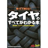 タイヤのすべてがわかる本 (別冊ベストカーガイド・赤バッジシリーズ)