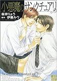 小悪魔のサンクチュアリ (ドラコミックス 157)