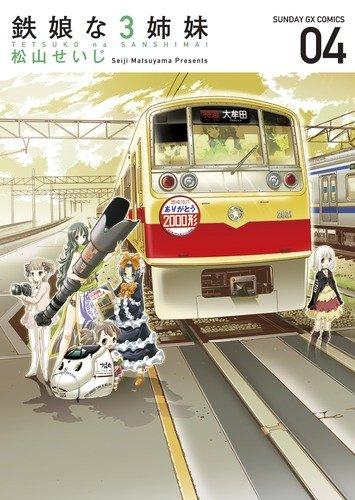鉄娘な3姉妹 4 (サンデーGXコミックス)