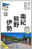 ブルーガイドてくてく歩き11 南紀・熊野・伊勢