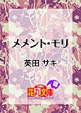 メメント・モリ (花丸文庫BLACK)