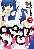 うらさい 2 (ヤングガンガンコミックス)