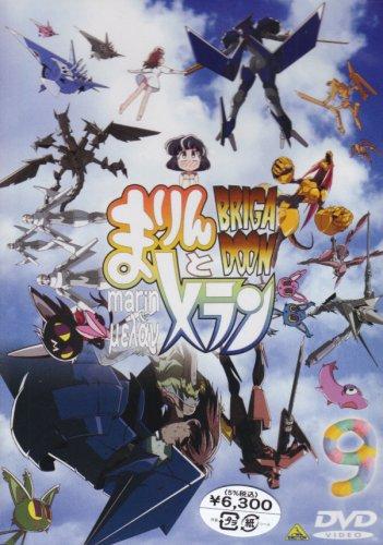 BRIGADOON まりんとメラン 9巻 [DVD]