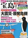 宝島 2011年 07月号 [雑誌]