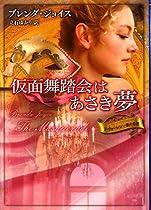 仮面舞踏会はあさき夢―ド・ウォーレン一族の系譜 (MIRA文庫)