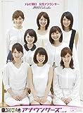 テレビ朝日女性アナウンサー 2015年カレンダー 15CL-214