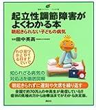 起立性調節障害がよくわかる本 朝起きられない子どもの病気 (健康ライブラリーイラスト版)