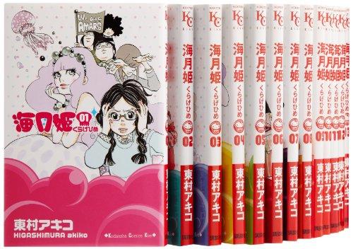 海月姫 コミック 1-13巻セット (KC KISS)