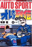 オレさま列伝‾F1を制した男たち‾ 1