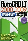 AutoCADLT2000から2009まで作図・操作学習帳
