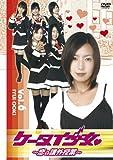 ケータイ少女~恋の課外授業~ VOL.6