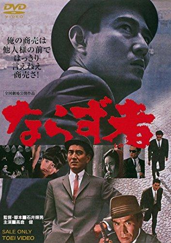ならず者[DVD]