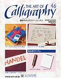 趣味のカリグラフィーレッスン 2013年 12/4号 [分冊百科]