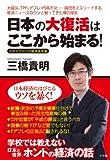 日本の大復活はここから始まる!