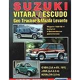 Suzuki VITARA / ESCUDO. Geo Tracker & Mazda Levante. Modeli 1988-98 gg. vypuska s benzinovymi dvigatelyami. Ustroystvo, tehnicheskoe obsluzhivanie i remont