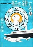 船を建てる 上