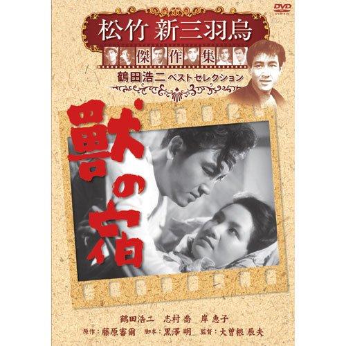 獣の宿 松竹新三羽烏傑作集 SYK-136 [DVD]