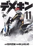 デメキン 11 (ヤングチャンピオンコミックス)